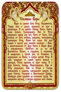 molitva_simvol_veri_bez_nazvanija